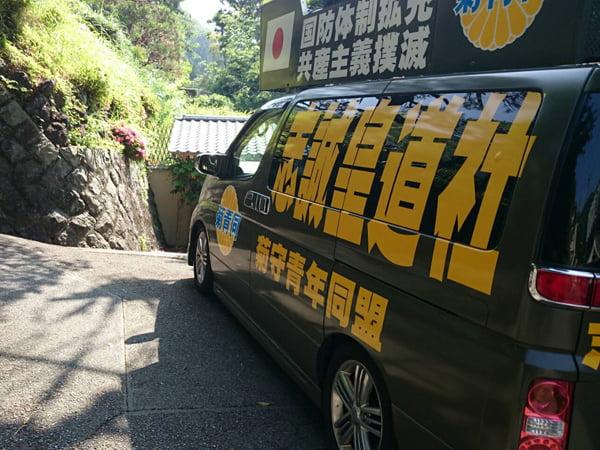 28年5月29日舛添東京都知事別荘抗議02