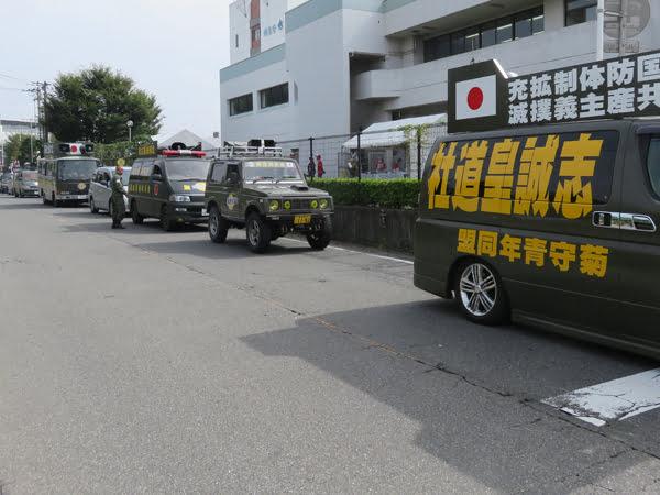 28年9月25日救国同志会埼玉支部結成記念運動01